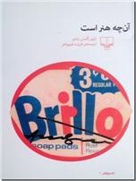 خرید کتاب آن چه هنر است از: www.ashja.com - کتابسرای اشجع