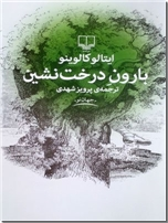 خرید کتاب بارون درخت نشین از: www.ashja.com - کتابسرای اشجع