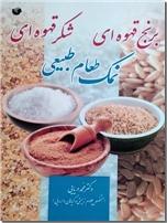 خرید کتاب خواص درمانی نمک طعام، برنج قهوه ای و شکر قهوه ای از: www.ashja.com - کتابسرای اشجع