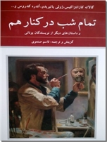خرید کتاب تمام شب در کنار هم از: www.ashja.com - کتابسرای اشجع