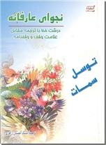 خرید کتاب نجوای عارفانه از: www.ashja.com - کتابسرای اشجع