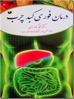 خرید کتاب درمان فوری کبد چرب از: www.ashja.com - کتابسرای اشجع