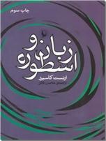 خرید کتاب زبان و اسطوره از: www.ashja.com - کتابسرای اشجع