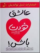 خرید کتاب عاشق خودت باش ! از: www.ashja.com - کتابسرای اشجع