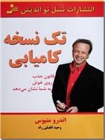 خرید کتاب تک نسخه کامیابی از: www.ashja.com - کتابسرای اشجع