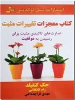 خرید کتاب کتاب معجزات تغییرات مثبت از: www.ashja.com - کتابسرای اشجع