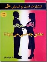 خرید کتاب زنان و مردان عاشق چه کسی می شوند؟ از: www.ashja.com - کتابسرای اشجع