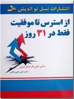 خرید کتاب از استرس تا موفقیت فقط در 31 روز از: www.ashja.com - کتابسرای اشجع