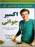 خرید کتاب اکسیر جوانی از: www.ashja.com - کتابسرای اشجع