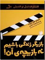 خرید کتاب بازیگر زندگی باشیم نه بازیچه آن! از: www.ashja.com - کتابسرای اشجع