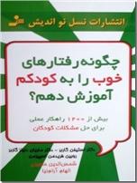 خرید کتاب چگونه رفتارهای خوب را به کودکم آموزش دهم؟ از: www.ashja.com - کتابسرای اشجع