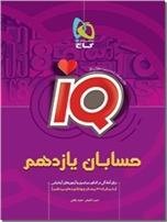 خرید کتاب IQ حسابان یازدهم از: www.ashja.com - کتابسرای اشجع