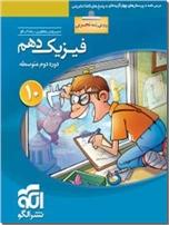 خرید کتاب الگو - فیزیک دهم - تجربی از: www.ashja.com - کتابسرای اشجع