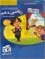 خرید کتاب الگو - ریاضی دهم تست از: www.ashja.com - کتابسرای اشجع