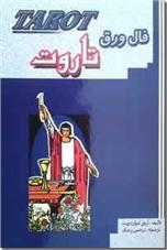 خرید کتاب فال ورق تاروت از: www.ashja.com - کتابسرای اشجع