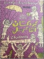 خرید کتاب گردان قاطچی ها - جلد دوم از: www.ashja.com - کتابسرای اشجع