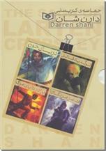 خرید کتاب حماسه کرپسلی - 4 جلدی از: www.ashja.com - کتابسرای اشجع
