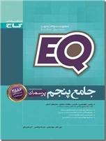 خرید کتاب EQ - پرسمان جامع پنجم از: www.ashja.com - کتابسرای اشجع