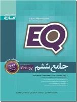 خرید کتاب EQ - پرسمان جامع  ششم از: www.ashja.com - کتابسرای اشجع