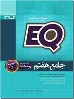 خرید کتاب EQ - پرسمان جامع هفتم از: www.ashja.com - کتابسرای اشجع