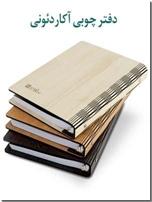 خرید کتاب دفتر کلاسور 100 برگ چوبی لیزری از: www.ashja.com - کتابسرای اشجع