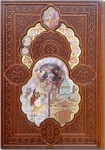 خرید کتاب مثنوی معنوی - بر اساس نسخه اصل قونیه از: www.ashja.com - کتابسرای اشجع