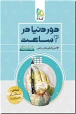 خرید کتاب دور دنیا در 4 ساعت - ریاضی جامع کنکور ج 1 از: www.ashja.com - کتابسرای اشجع