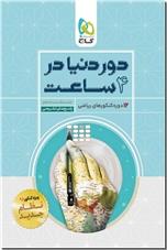 خرید کتاب دور دنیا در 4 ساعت - ریاضی جامع کنکور ج 2 از: www.ashja.com - کتابسرای اشجع