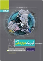 خرید کتاب پرسمان فیزیک دوازدهم ریاضی از: www.ashja.com - کتابسرای اشجع
