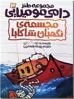 خرید کتاب دامی مومیایی - مجسمه نگهبان شاباکا از: www.ashja.com - کتابسرای اشجع