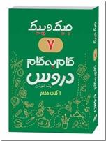 خرید کتاب جیک و پیک 7 - گام به گام دروس هفتم از: www.ashja.com - کتابسرای اشجع