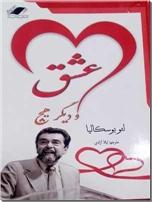 خرید کتاب عشق و دیگر هیچ از: www.ashja.com - کتابسرای اشجع
