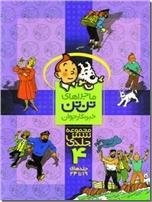 خرید کتاب ماجراهای تن تن - جلد چهارم از: www.ashja.com - کتابسرای اشجع