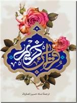 خرید کتاب قرآن کریم - استاد انصاریان از: www.ashja.com - کتابسرای اشجع