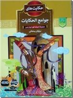 خرید کتاب حکایت های جوامع الحکایات از: www.ashja.com - کتابسرای اشجع
