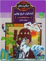 خرید کتاب حکایت های کشکول شیخ بهایی از: www.ashja.com - کتابسرای اشجع