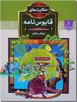 خرید کتاب حکایت های قابوس نامه از: www.ashja.com - کتابسرای اشجع