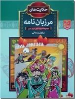 خرید کتاب حکایت های مرزبان نامه از: www.ashja.com - کتابسرای اشجع