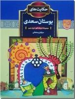 خرید کتاب حکایت های بوستان سعدی از: www.ashja.com - کتابسرای اشجع