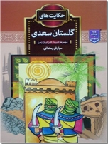 خرید کتاب حکایت های گلستان سعدی از: www.ashja.com - کتابسرای اشجع