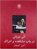 خرید کتاب در باب مشاهده و ادراک از: www.ashja.com - کتابسرای اشجع