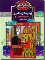 خرید کتاب حکایت های بهارستان جامی از: www.ashja.com - کتابسرای اشجع