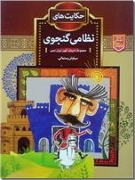 خرید کتاب حکایت های نظامی گنجوی از: www.ashja.com - کتابسرای اشجع