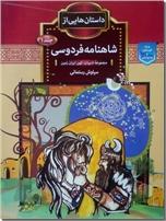 خرید کتاب داستان هایی از شاهنامه فردوسی 2 از: www.ashja.com - کتابسرای اشجع