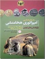 خرید کتاب باستان شناسی امپراتوری هخامنشی از: www.ashja.com - کتابسرای اشجع