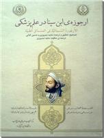 خرید کتاب ارجوزه ابن سینا در علم پزشکی از: www.ashja.com - کتابسرای اشجع