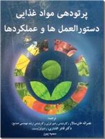 خرید کتاب پرتودهی مواد غذایی از: www.ashja.com - کتابسرای اشجع