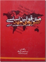 خرید کتاب متن قوانین اساسی کشورهای جهان از: www.ashja.com - کتابسرای اشجع
