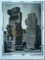 خرید کتاب تخت جمشید در تاریخ معاصر از: www.ashja.com - کتابسرای اشجع