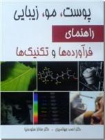 خرید کتاب پوست ، مو ، زیبایی از: www.ashja.com - کتابسرای اشجع